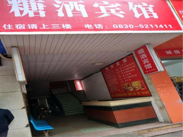 Hotel Pictures: Hejiang Tangjiu Inn, Hejiang