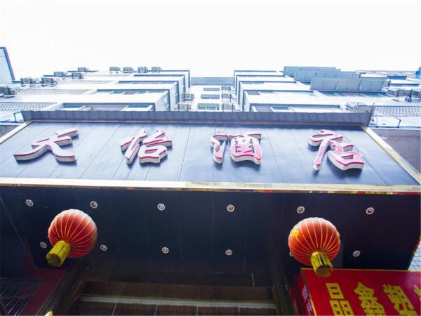 Hotel Pictures: Hejiang Tianyi Hotel, Hejiang