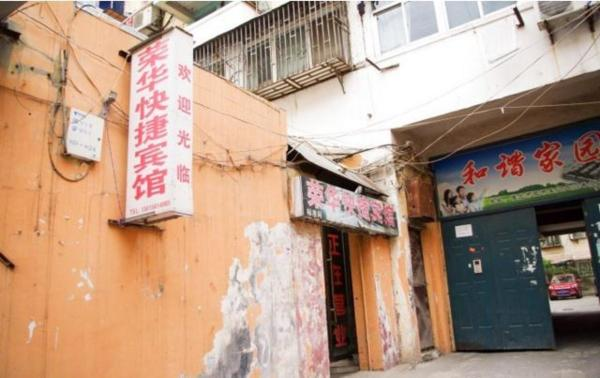 Hotel Pictures: Huaibei Ronghua Homestay, Huaibei