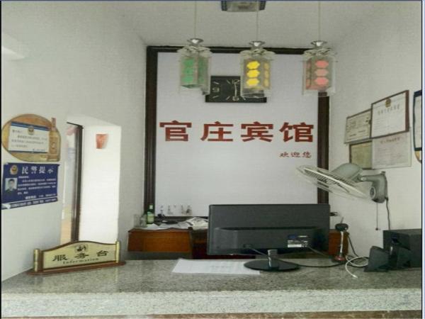 Hotel Pictures: Anqing Guanzhuang Inn, Qianshan