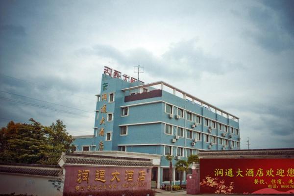 Hotel Pictures: Nantong Runtong Hotel, Tongzhou