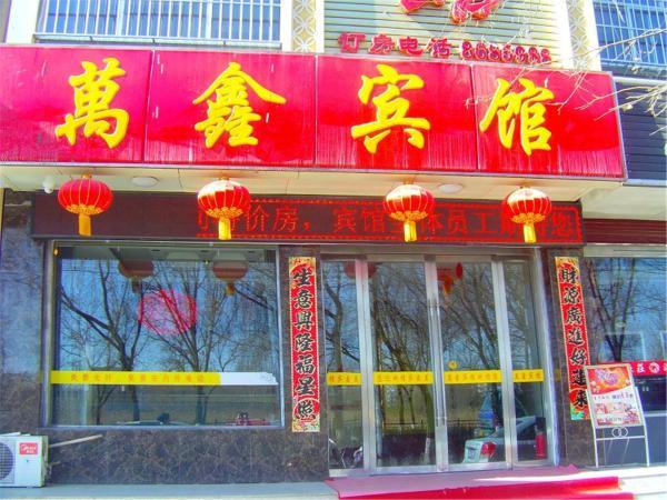 Hotel Pictures: Wanxin Inn, Zhangye