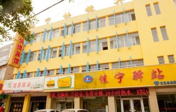 Hotel Pictures: Binzhou Jianing Inn, Yangxin