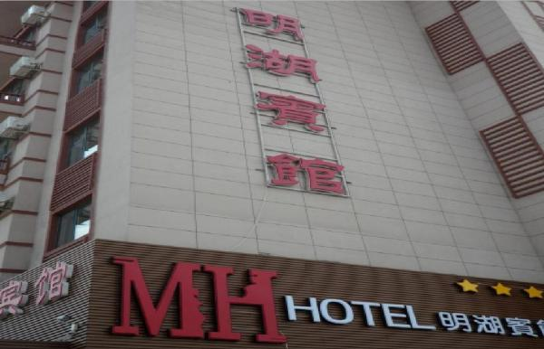 Hotel Pictures: Changbai Mountain Minghu Hotel, Antu