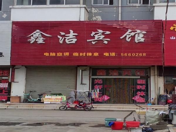 Hotel Pictures: Tengzhou Xinjie Inn, Tengzhou