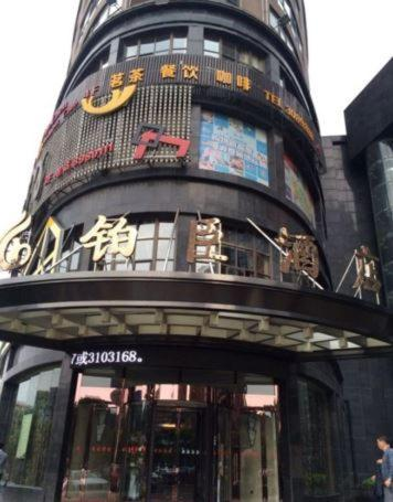 Hotel Pictures: , Yueyang