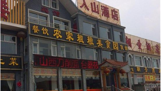 Hotel Pictures: Rushan Hotel, Wutai