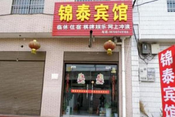 Hotel Pictures: Baoji Jintai Guest House, Qishan