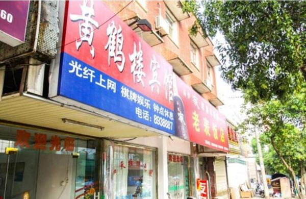 Hotel Pictures: Qianshan Huanghelou Inn, Qianshan