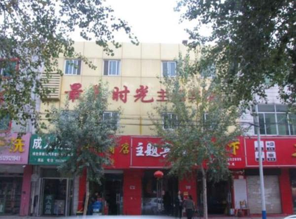 Hotel Pictures: The Most Beautiful Time Theme Hotel, Yulin