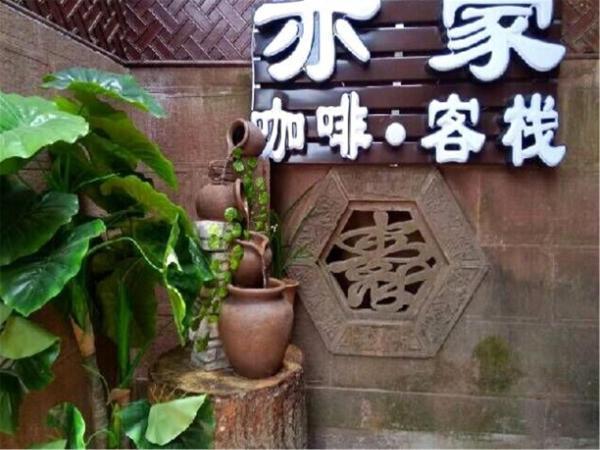 Hotel Pictures: Ya'an Yijia Coffee Inn, Yaan