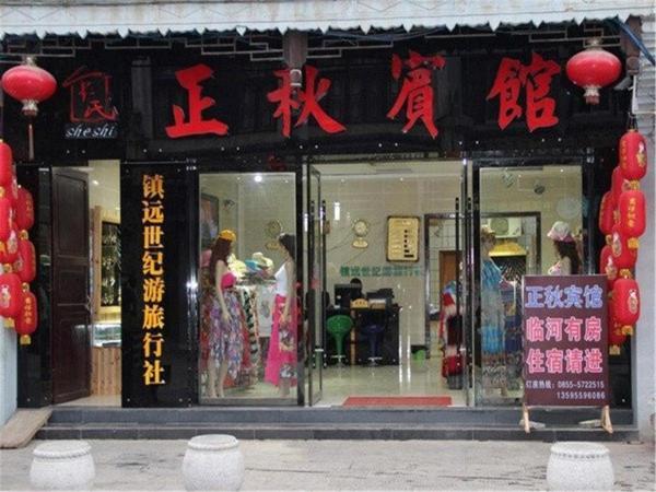 Hotel Pictures: Zhenyuan Zhengqiu Hotel, Zhenyuan