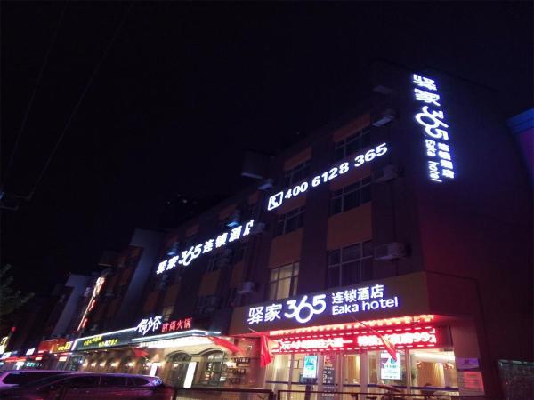 Hotel Pictures: Eaka 365 Hotel Zhengding North Yanzhao Road Branch, Zhengding