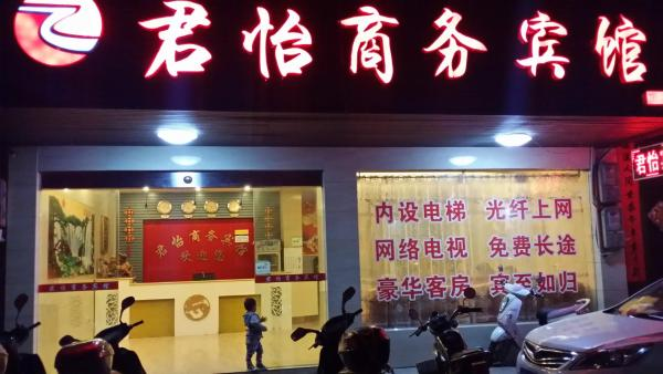 Hotel Pictures: Junyi Business Hotel, You