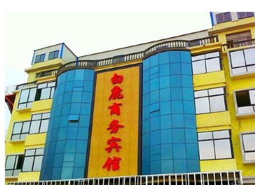 Hotel Pictures: Bailu Business Inn, Xingzi