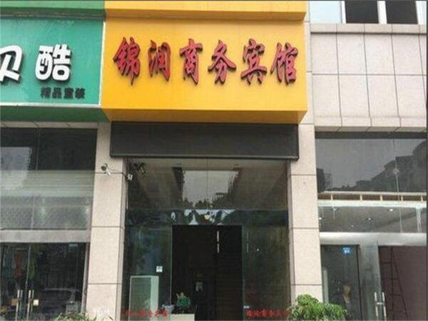 Hotel Pictures: Siyang Jinrun Business Inn, Siyang