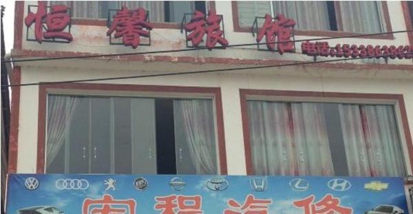 Hotel Pictures: Huangguoshu Hengxin Inn, Zhenning