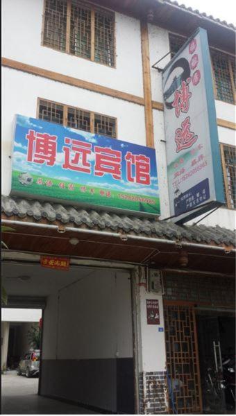 Hotel Pictures: Qingxi Boyuan Hotel, Qingchuan
