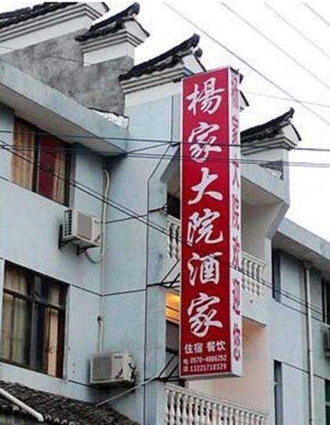 Hotel Pictures: Jiangshan Yangjia Farmstay, Jiangshan