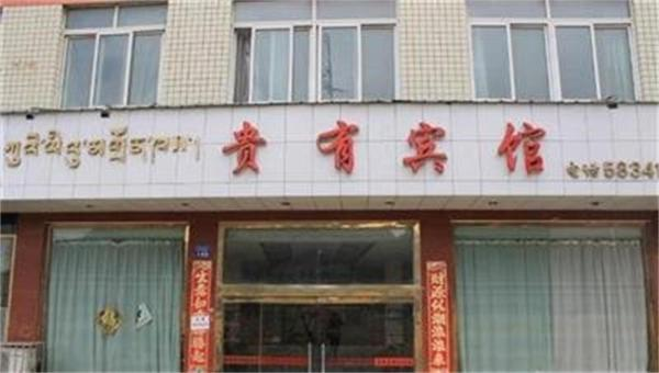 Hotel Pictures: Guiyou Hotel, Nyingchi