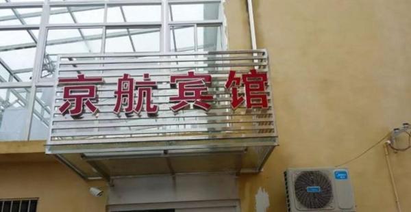 Hotel Pictures: Nanjing Jinghang Inn, Jiangning
