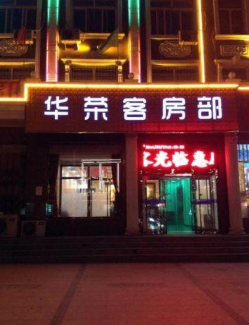 Hotel Pictures: Huarong Hotel, Laiyuan