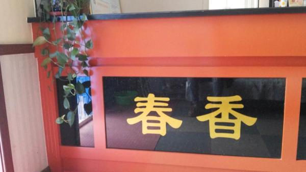 Hotel Pictures: Chunxiang Inn, Hunchun