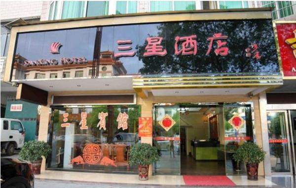 Hotel Pictures: Sanxing Hotel, Hengyang County