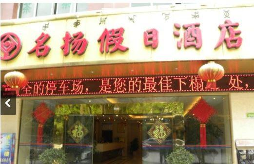 Hotel Pictures: Mingyang Holiday Hotel, Xichang
