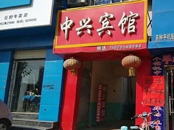 Hotel Pictures: Zhongxing Inn, Juye
