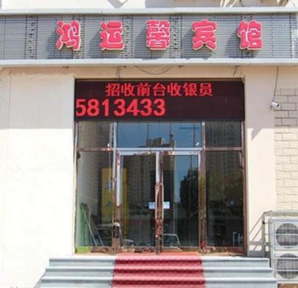 Hotel Pictures: Tianjin Hongyunxin Hotel, Binhai