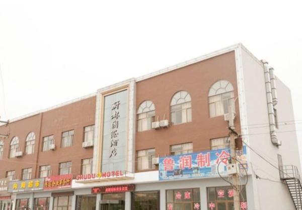 Hotel Pictures: Binzhou Boxing Chudu International Business Hotel, Boxing