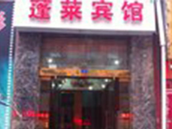 Hotel Pictures: Daying Penglai Hotel, Pengxi