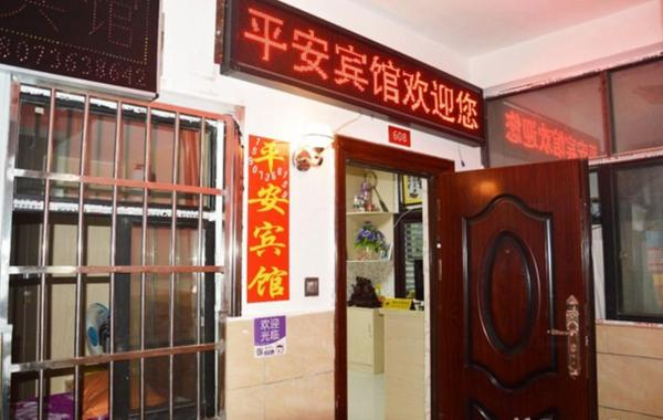 Hotel Pictures: Changde Ping An Inn, Changde