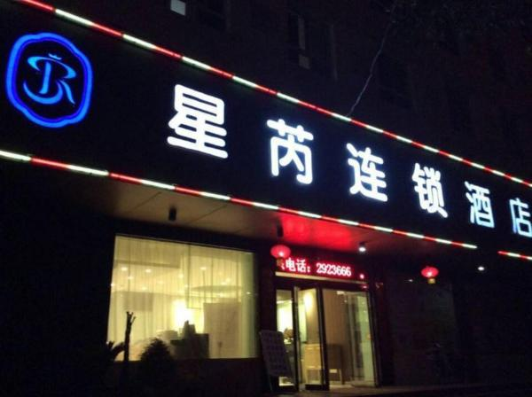 Hotel Pictures: Xingrui Chain Hotel(Xuchang Railway Station Datong), Xuchang