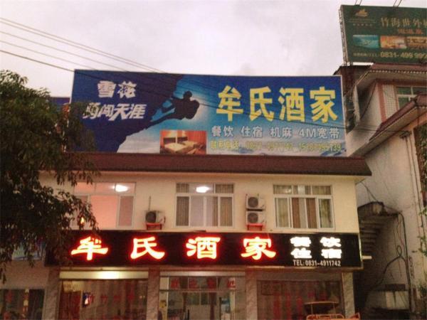 Hotel Pictures: Yibin Shu'nan Bamboo Forest Mou's Inn, Changning