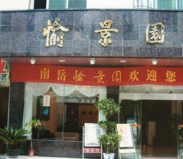 Hotel Pictures: , Hengyang County