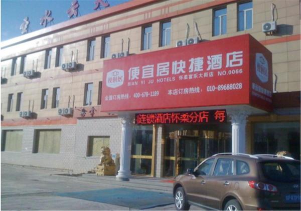 Hotel Pictures: Pianyiju Hotel Beijing Huairou Branch, Huairou