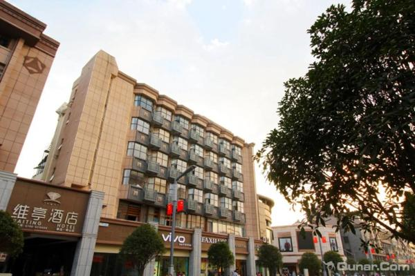 Hotel Pictures: Weiting Boutique Hotel, Jingdezhen