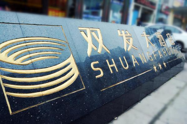 Hotel Pictures: Suining Shuangfa Hotel, Suining