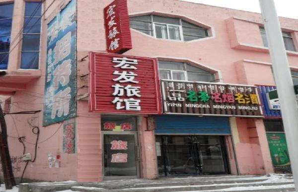Hotel Pictures: Hongfa inn, Changbai