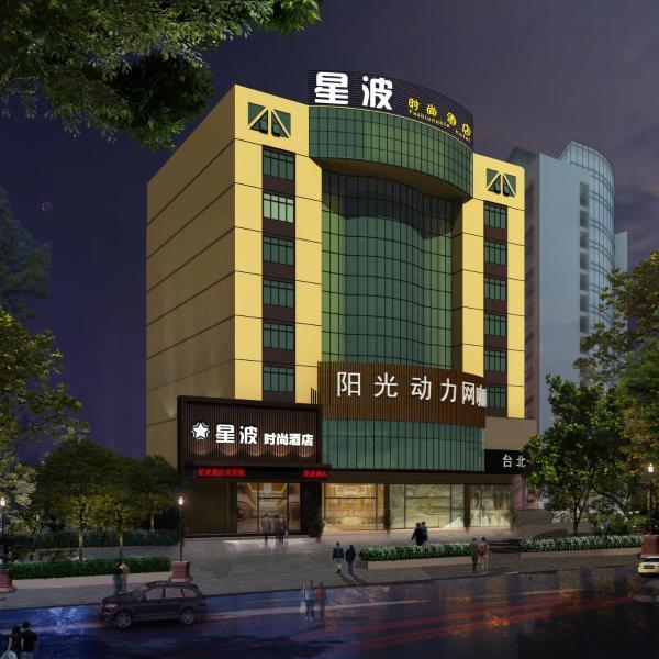 Hotel Pictures: Beihai Xingbo Express Hotel North Bay Plaza Branch, Beihai