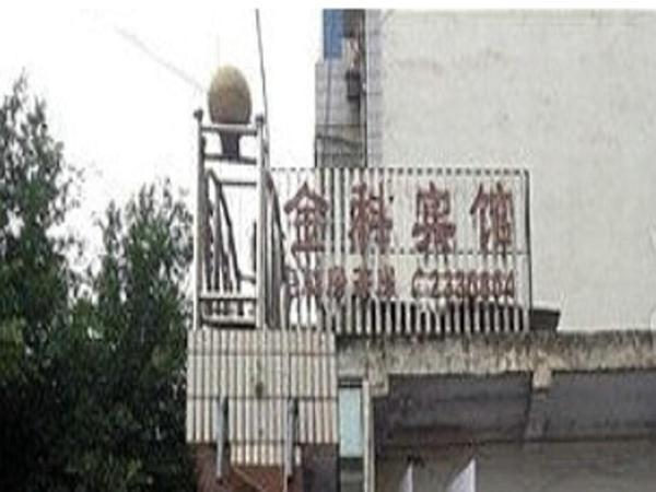 Hotel Pictures: Guang'an Jinke Hotel, Guangan