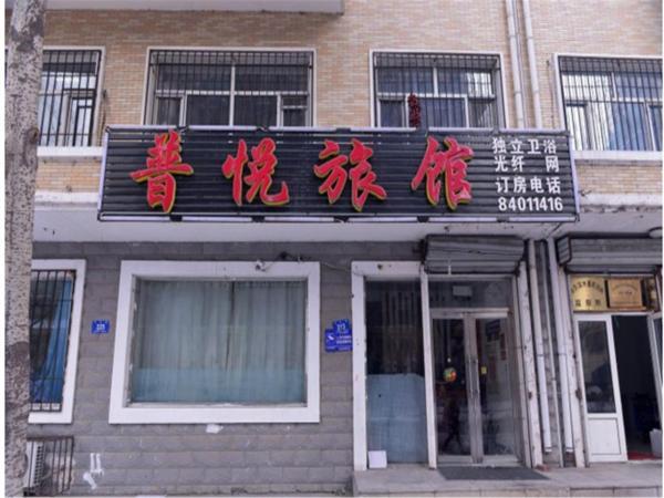 Hotel Pictures: Harbin Puyue Inn, Harbin