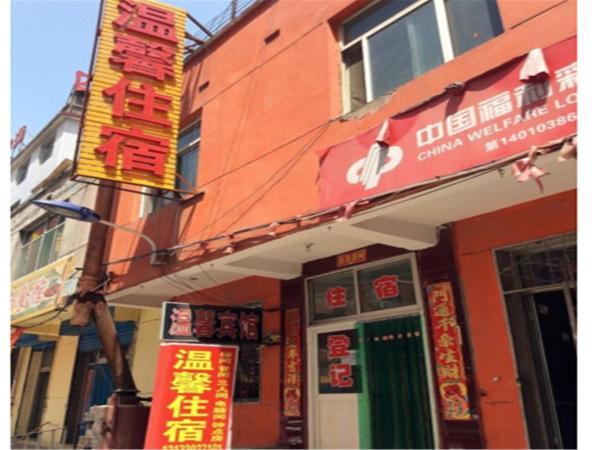 Fotos del hotel: Wenxin Guesthouse, Taiyuan