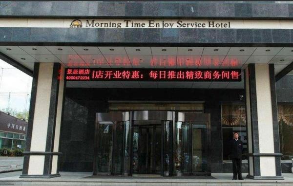 Hotel Pictures: Baotou Jingchen Hotel, Baotou