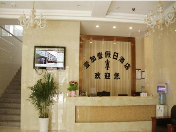 Hotel Pictures: One Plus One Holiday Inn, Xuancheng