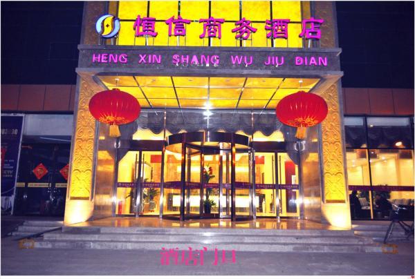 Hotel Pictures: Shijiazhuang Hengxin Business Hotel, Luancheng