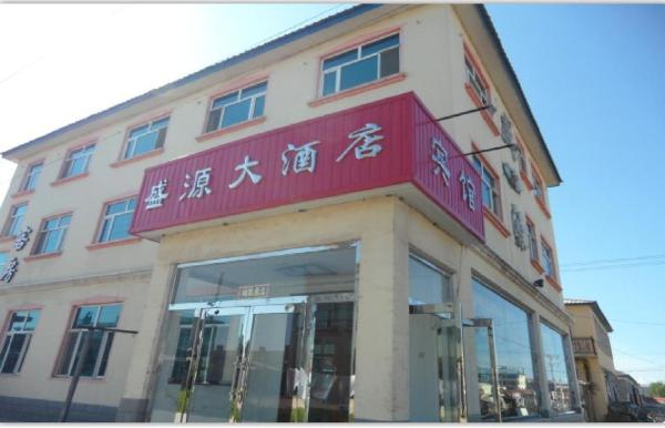 Hotel Pictures: Shengyuan Inn, Antu