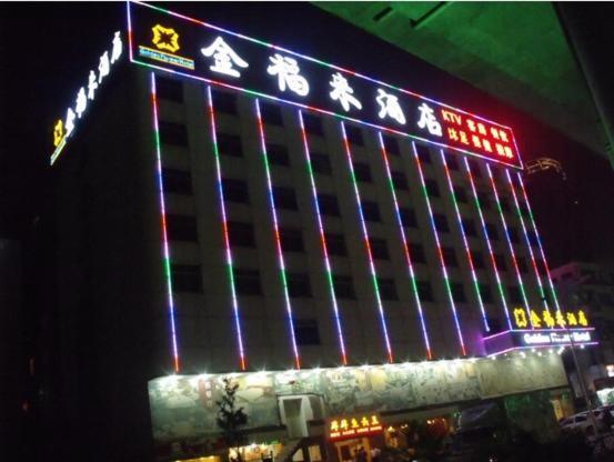 Hotel Pictures: Golden Flower Hotel, Baoan